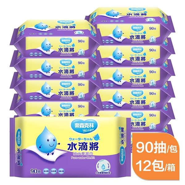 奈森克林 水滴將純水柔濕巾(90抽x12包一箱)-濕紙巾 濕巾 超含水 超商取貨限購一