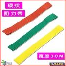 【ALEX】環狀阻力帶3CM(只) C-5401(紅)