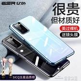 華為榮耀V30pro手機殼v30保護套透明超薄por防摔honorV30原裝全包5G硬殼(中秋禮物)