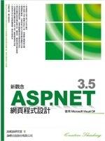 二手書博民逛書店《新觀念 ASP.NET 3.5 網頁程式設計 - 使用 Mic