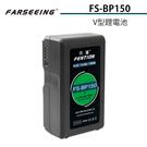 黑熊館 Farseeing 凡賽 FS-BP150 V型鋰電池 14.8V/10.4Ah LED燈具供電 攝影機供電