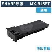 原廠影印機碳粉匣 SHARP 黑色 MX-315FT /適用 Sharp MX-M3158/MX-M2658N/MX-M3158N/MX-M265n/MX-M266n/MX-M316n