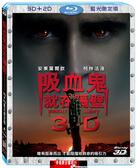 【停看聽音響唱片】【BD】 吸血鬼就在隔壁 3D+2D 限定版