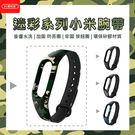 3C便利店【小米第二代】迷彩替換手環腕帶...
