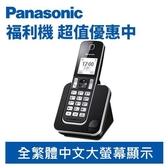 【福利品】Panasonic 國際牌 KX-TGD310TW 數位中文無線電話
