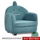 可愛懶人沙發迷你小沙發兒童沙發座椅公主寶寶沙發椅【福喜行】