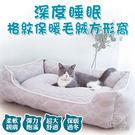 深度睡眠格紋保暖毛絨方形窩 保暖窩 寵物窩 冬季窩 冬季保暖窩 狗窩 貓窩 狗保暖窩 貓保暖窩
