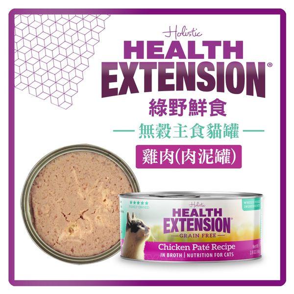 【力奇】Health Extension 綠野鮮食 天然無穀主食貓罐-雞肉(肉泥罐)2.8oz(80g)(C002A08)