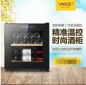 紅酒櫃 VNICE紅酒櫃恒溫酒櫃飲料櫃冷藏櫃茶葉雪茄櫃家用冰吧小型壓縮機 城市科技 DF