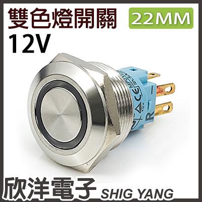 22mm不鏽鋼金屬平面雙色環形燈無段開關 DC12V / S2201A-12RG 紅綠雙色光 CMP西普