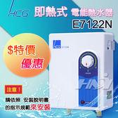【和成牌熱水器】和成熱水器E-7122N/E7122N瞬熱式電能熱水器/ 即熱式電能熱水器【原廠保固免運】
