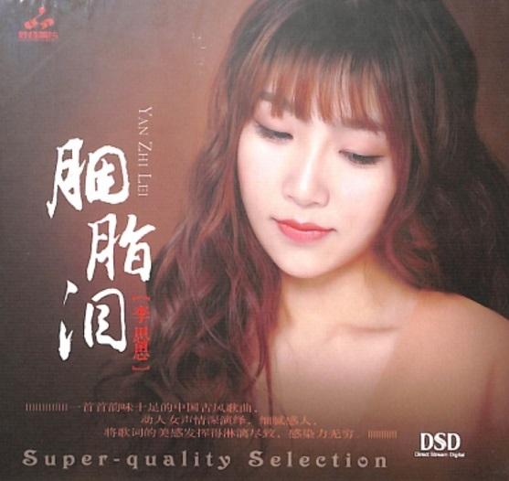 【停看聽音響唱片】【CD】李思思:胭脂淚