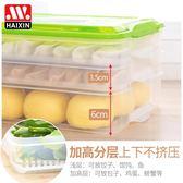 餃子盒 凍餃子多層速凍水餃餛飩 冷凍大號家用托盤冰箱保鮮收納盒免運直出 交換禮物