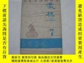 二手書博民逛書店罕見象棋1964--07Y10911 象棋月刊社 出版1964