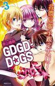 (二手書)GDGD-DOGS(3完)