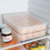 雞蛋收納盒冰箱雞蛋盒放雞蛋的保鮮收納盒家用裝蛋架托塑料蛋托蛋架24格(一件免運)
