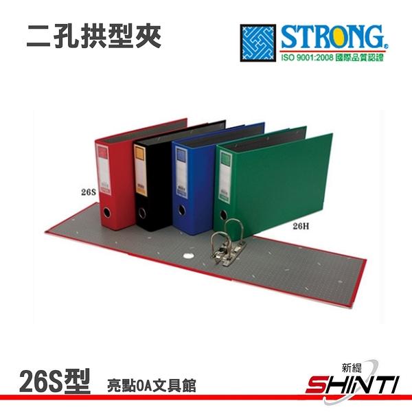 【12個】STRONG 自強 26S 西式 二孔拱型夾 直式短邊 A4(350X60X230mm) 資料夾 檔案夾【亮點OA】
