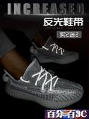 鞋帶 椰子反光鞋帶圓男女運動籃球鞋粗手鍊黑白潮流個性滿天星天使35 百分百
