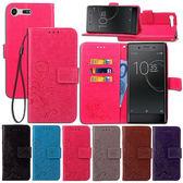 快速出貨 SONY XZ Premium XA1 OPPO R9S 三星 S8+ 手機皮套 軟殼 插卡 支架 磁扣 幸運草皮套