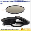STC 濾鏡接環組+105mm ND64...