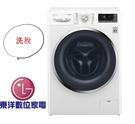 ***東洋數位家電***含運+安裝 LG滾筒 WiFi 滾筒洗衣機(蒸洗脫) 冰磁白 / 10.5公斤  WD-S105CW