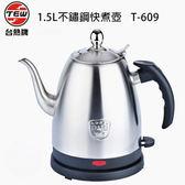 台熱牌1.5L不鏽鋼快煮壺 T-609