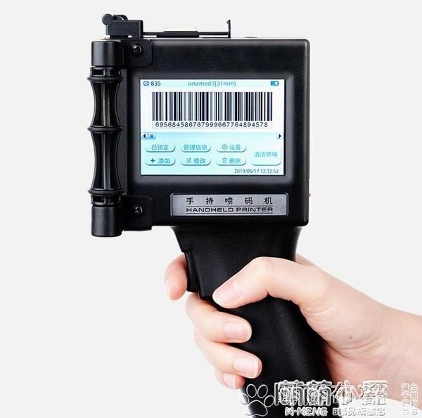 噴碼槍 手持式噴碼機手持小型激光智慧打生產日期打碼機價格標簽全自動打印 交換禮物DF