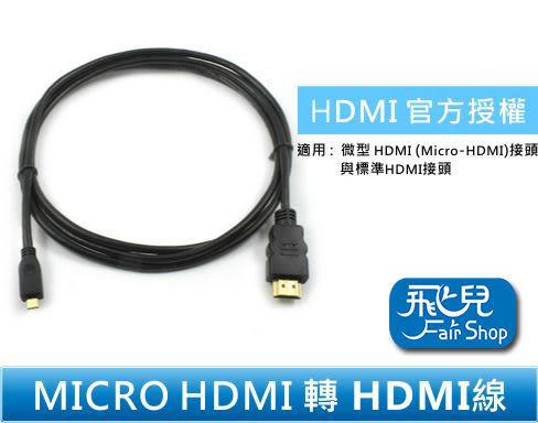 【飛兒】高品質 1.5米 MICRO HDMI 轉 HDMI線 HDMI 高清數據線 電腦連接 電視線 HTC EVO LG Acer