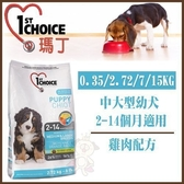 *WANG*瑪丁 中大型幼犬《雞肉配方》狗飼料15kg
