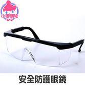 ✿現貨 快速出貨✿【小麥購物】安全防護眼鏡  防沙 騎車眼鏡 擋風 透明眼鏡  防風鏡【G043】