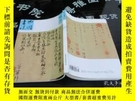 二手書博民逛書店中國書法2017年第09期罕見品如圖 35-4號櫃Y155496 出版2017