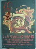 【書寶二手書T3/藝術_QXQ】紅蓮-灼眼的夏娜原畫集_伊東雜音