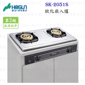 【PK廚浴生活館】高雄豪山牌 SK-2051 P/S 歐化嵌入爐 ☆ SK-2051 瓦斯爐 實體店面 可刷卡