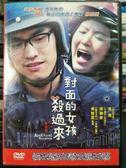 挖寶二手片-P02-284-正版DVD-華語【對面的女孩殺過來】-張書豪 黃璐