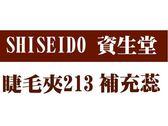 SHISEIDO 資生堂 213 補充蕊 (睫毛夾 補充蕊) ☆巴黎草莓☆