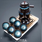 茶具套裝 功夫茶具茶杯套裝家用客廳石磨懶人泡茶器窯變陶瓷建盞 快速出貨