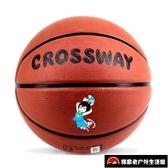 兒童籃球3-4-5-6-7號耐磨幼兒園兒童小學生專用五號籃球【探索者戶外生活館】