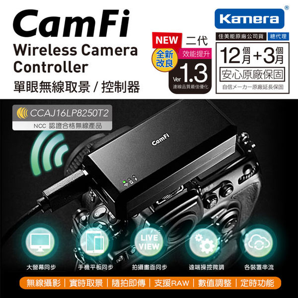 放肆購 Kamera CamFi 卡菲機頂外接套裝組 WIFI 無線取景控制器 熱靴1轉2支架 Nikon 專用 閃光燈 觸發器