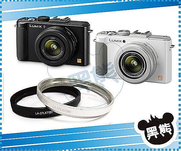 黑熊館 Panasonic LX7 專用 DMW-FA1 專業級 外徑 37mm 金屬 濾鏡轉接環 DMWFA1