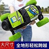 玩具 超大號攀爬車電動充電越野四驅高速遙控汽車大腳賽車兒童玩具男孩 全館免運