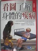 【書寶二手書T2/養生_AMB】看圖了解身體的疾病_高橋健一