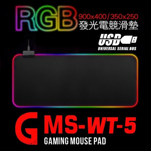 超大90*40 電競RGB發光 滑鼠墊 超大滑鼠墊 鍵盤墊 桌墊 加大滑鼠墊 鼠標墊