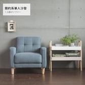 沙發 椅 單人沙發【Y0027】雅思本簡約系單人沙發 收納專科