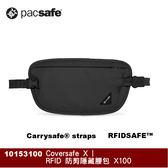 【速捷戶外】Pacsafe Coversafe X | RFID 防剪貼身腰包 X100(黑色),護照腰包,護照包,防盜包