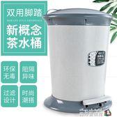 瓷神茶具配件茶渣桶排水桶腳踏式茶水桶茶盤垃圾桶家用廢水濾茶桶  魔方數碼館WD