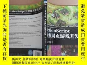 二手書博民逛書店罕見ActionScript大型網頁遊戲開發12849 (美)J