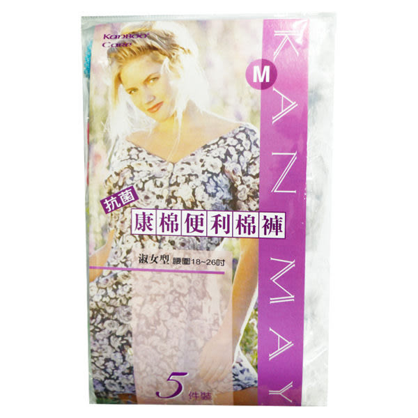 康棉 淑女型抗菌便利棉褲 M號 5入/包 (OS shop)