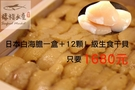 【禧福水產】北海道生食級干貝12顆 北海道木盒白海膽一盒$1680元/盒/兩組免運/五組免運加送一組