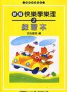 【非凡樂器】GK062 兒童樂理書 新版快樂學樂理【2】練習本