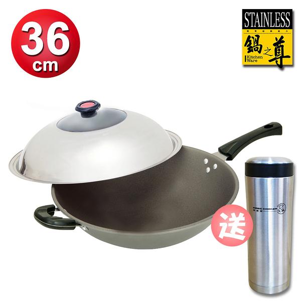 鍋之尊不沾炒鍋36cm+ 妙廚師空保溫杯500ml